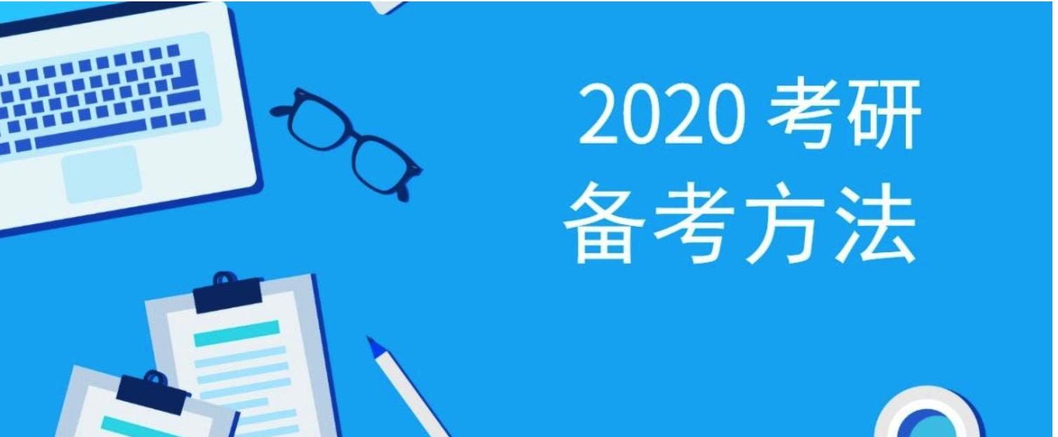 一心学研2020考研干货 包含多套课程