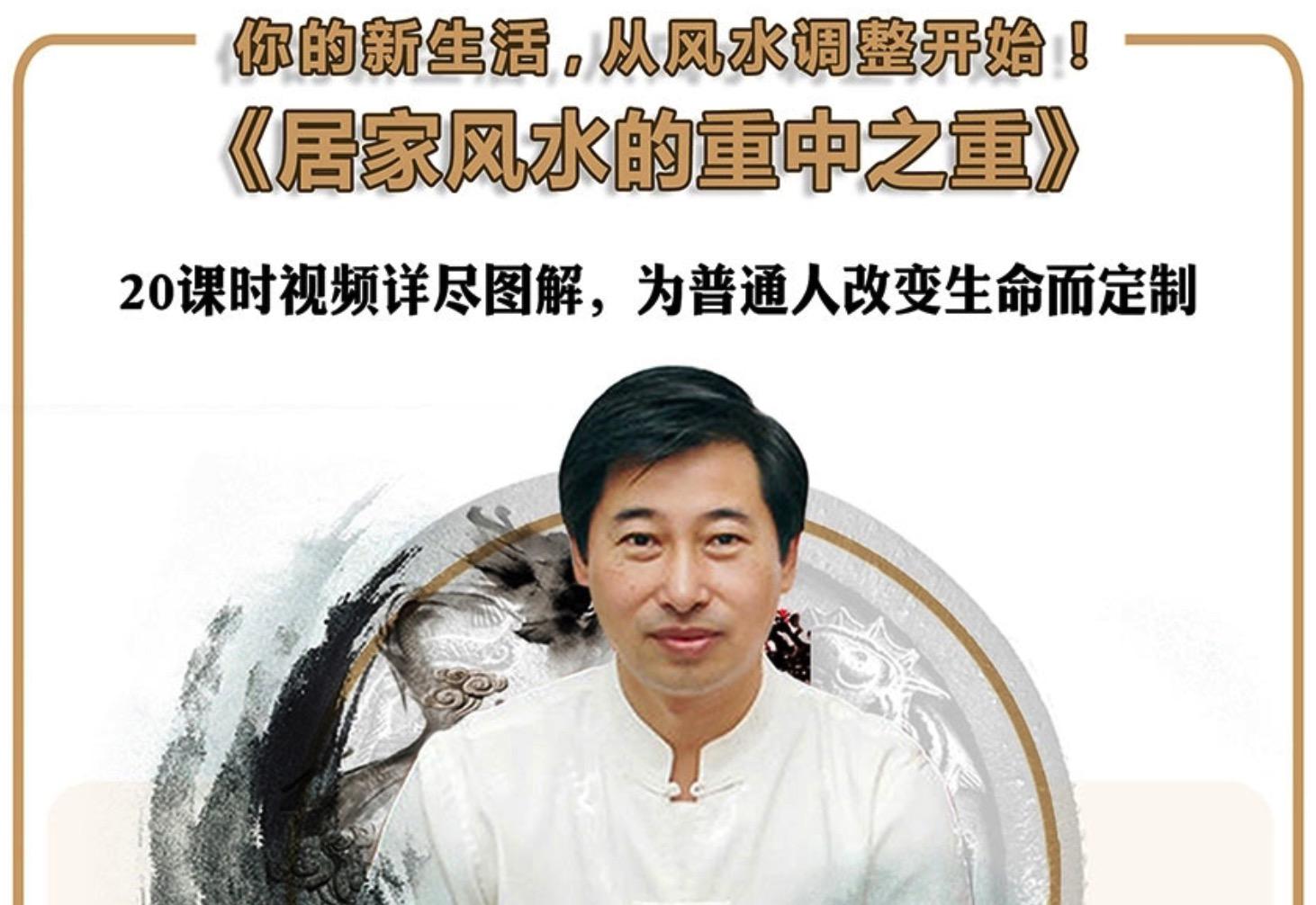 中国第一风水先生微调增运