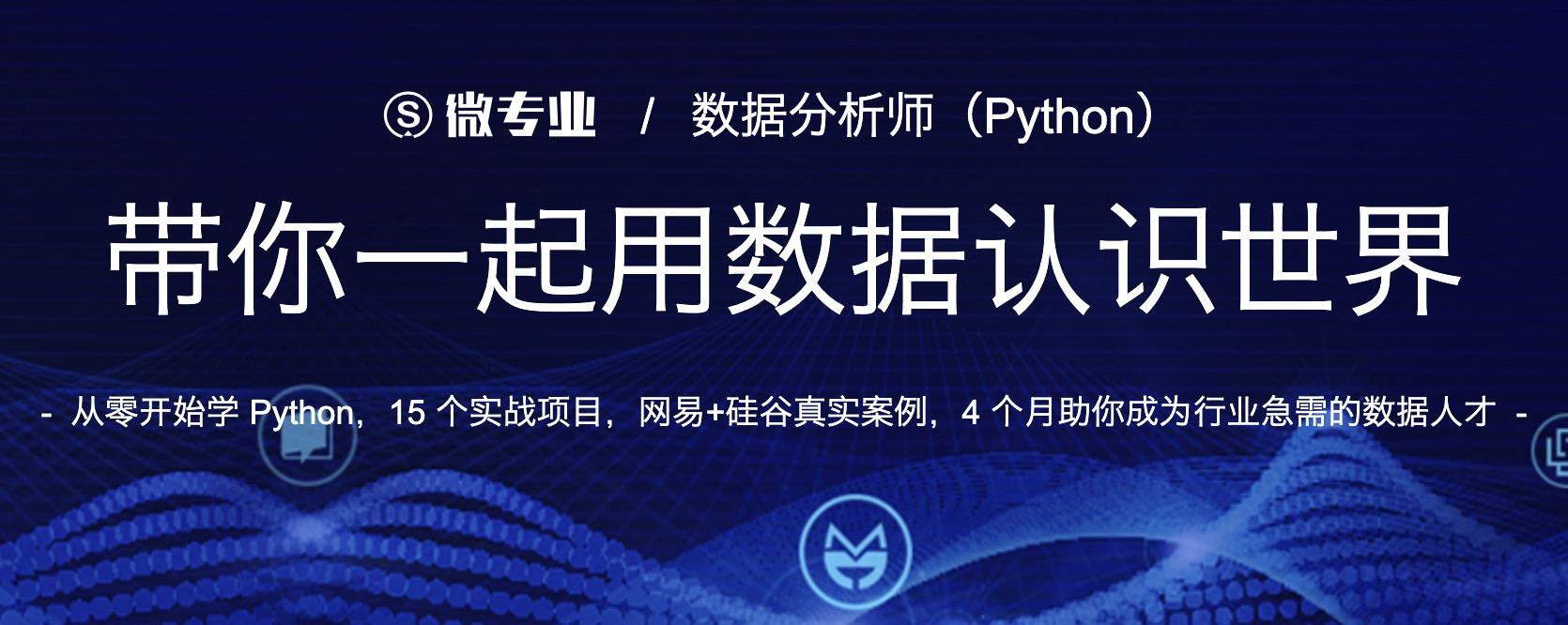 网易云课堂的微专业数据分析师python