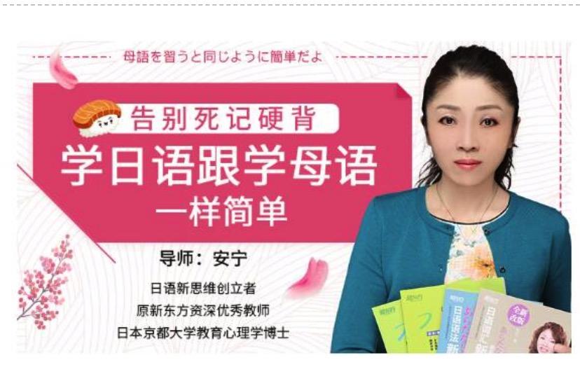 学日语很简单,告别死记硬背