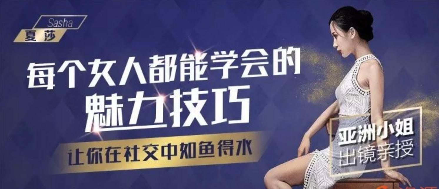 亚洲小姐出镜亲授女人必备的魅力技巧