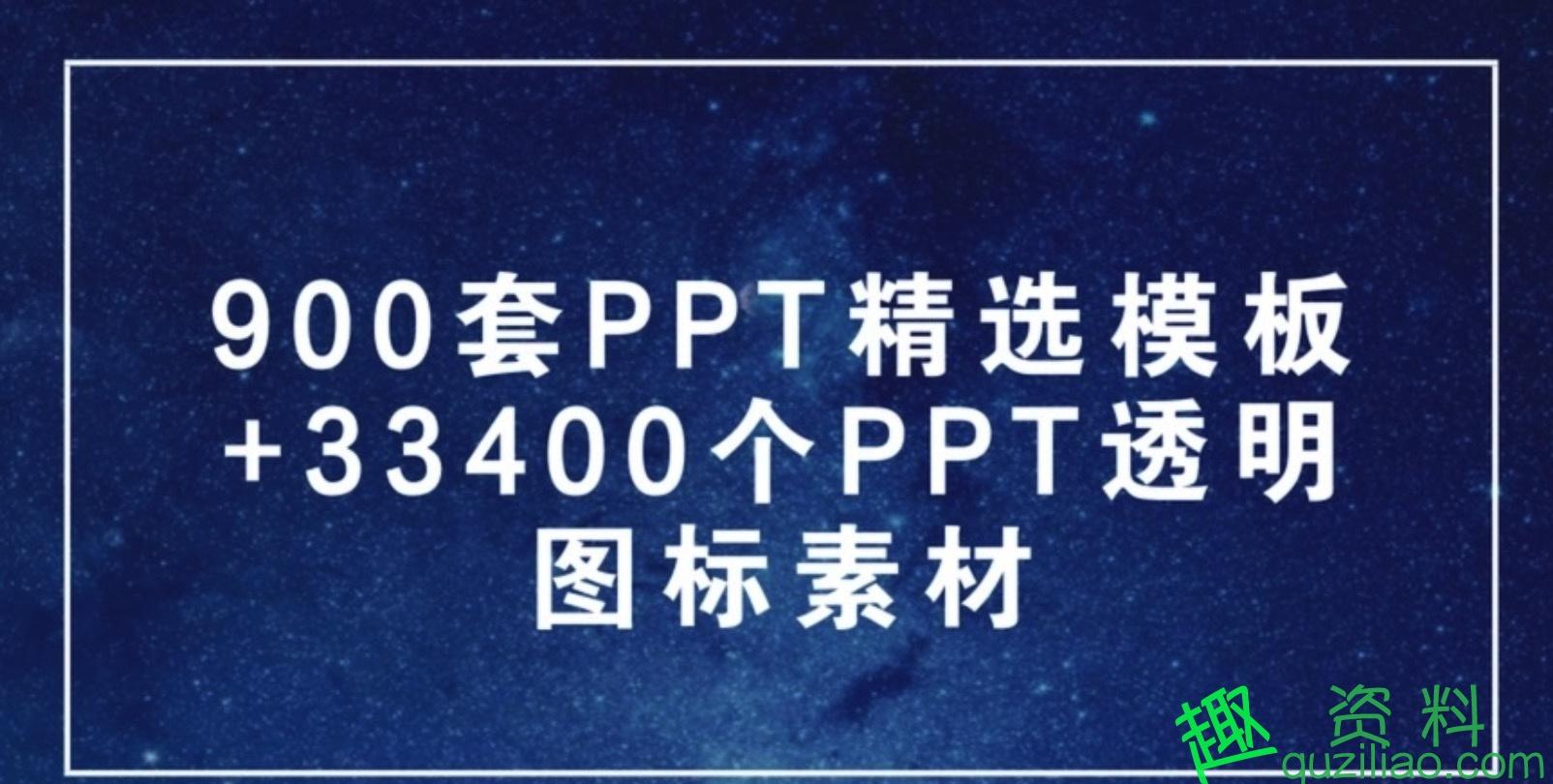 900套PPT精选模板+33400个PPT透明图标素材