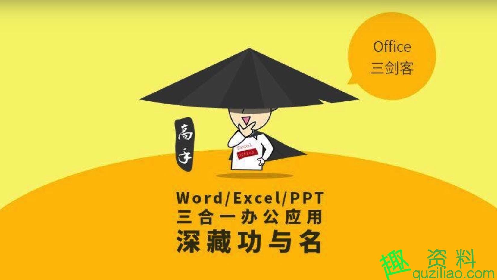 网易云课堂秋叶 PPT EXCEL WORD课堂