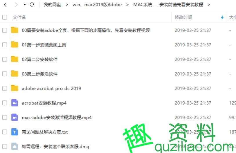 win和mac2019版Adobe 附带安装教程