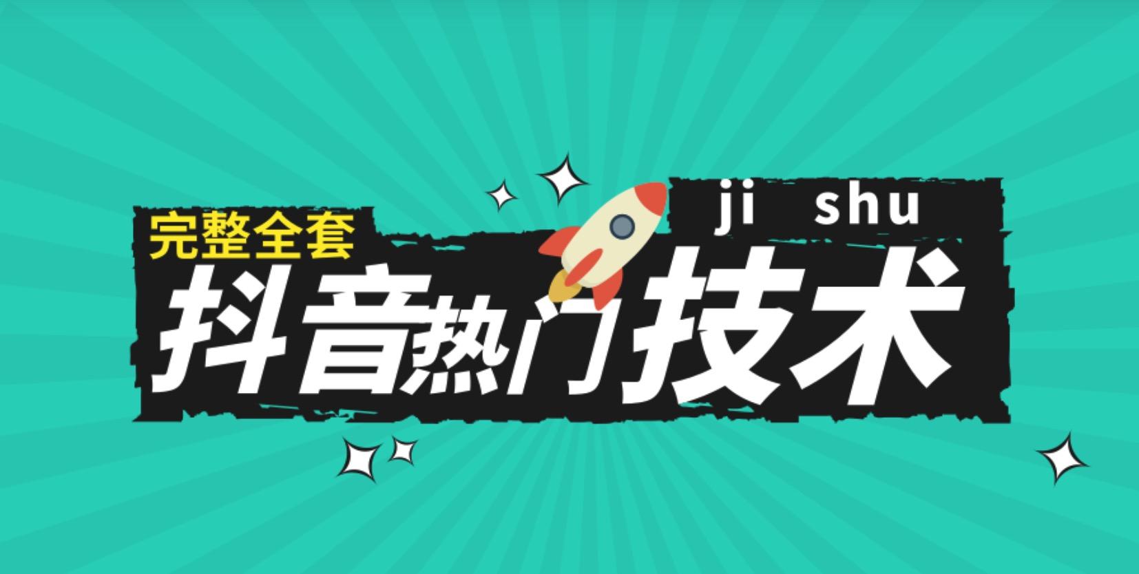 抖音运营实战教程 全网索罗整理抖音营销引流教程【1098G】
