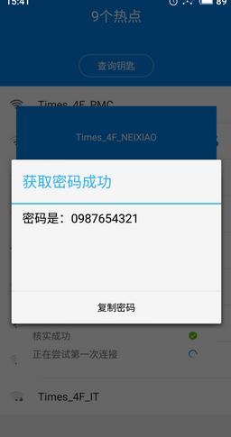 无需root的wifi万能钥匙 可显示密码版本
