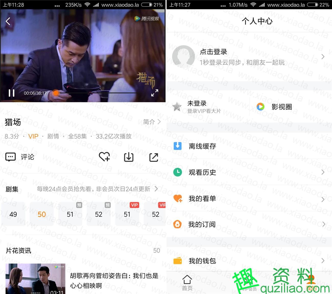 安卓腾讯视频v6.9.5去广告