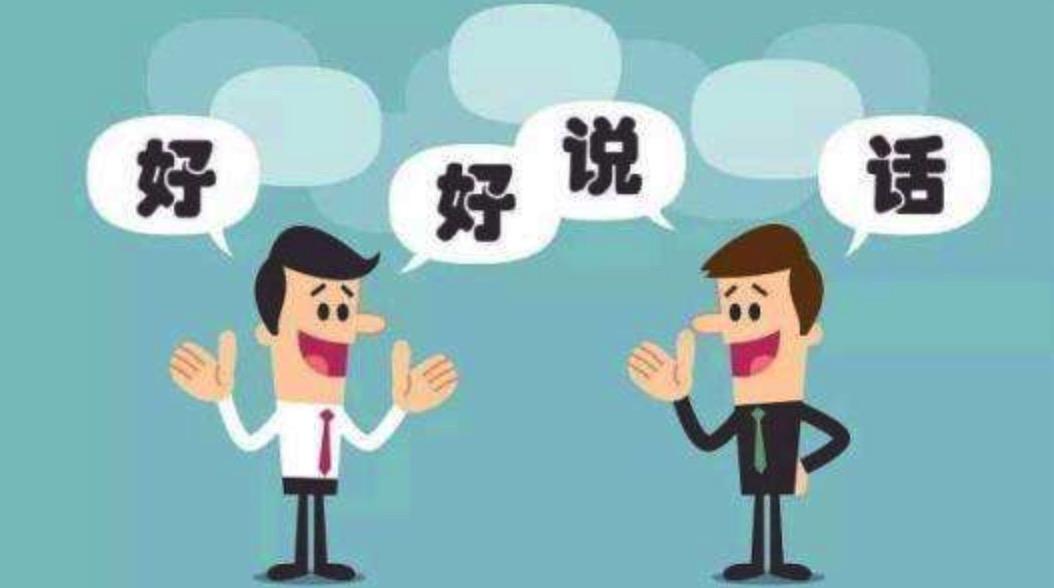 """提升""""言值""""成为说话与演讲高手"""