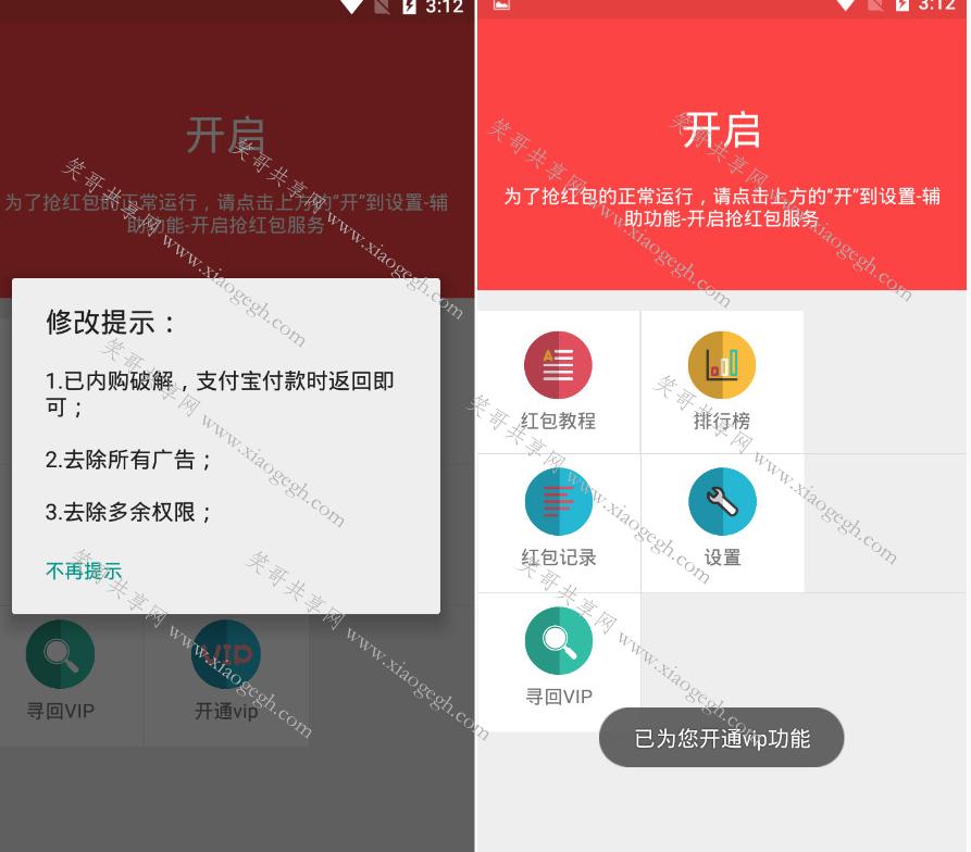 安卓微信全自动抢红包破解版