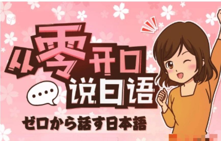 日语如何学,让你快速学会日语