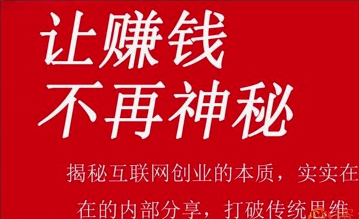 70个网络赚钱思路(word文档)