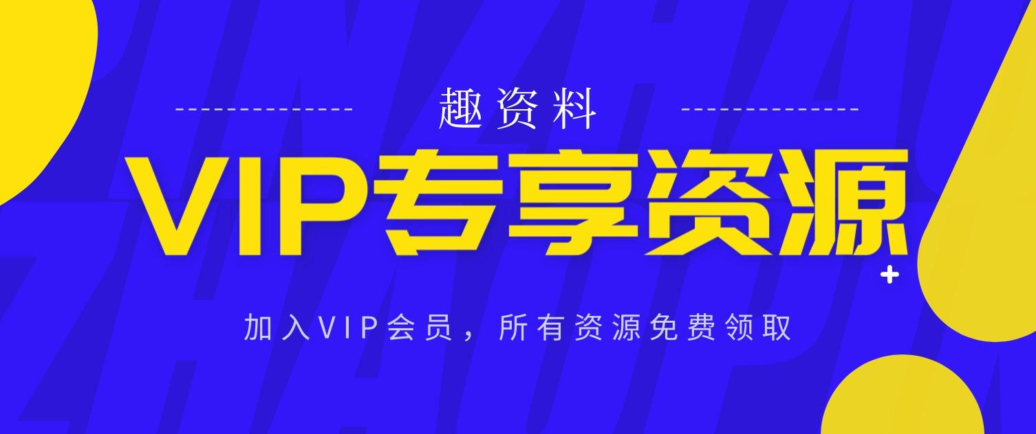 趣资料VIP会员专享资源-6.6更新