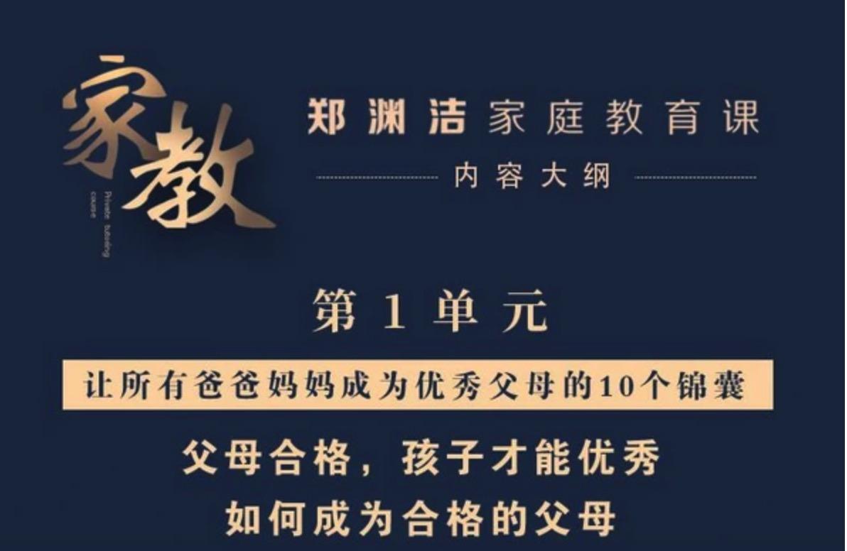 童话大王郑渊洁首次公开家庭教育方法,透露家庭教育的重要性