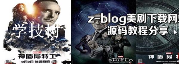 Z-blog网站程序搭建美剧下载站源码及全套视频教程