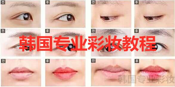 韩国专业彩妆教程
