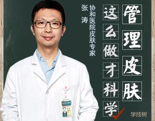 协和医生张涛《学会科学管理皮肤》音频课