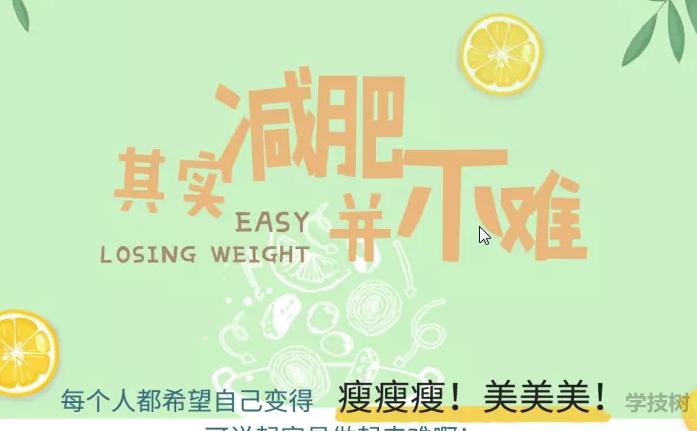 越吃越瘦,16堂减脂餐轻松吃出健康好身材!