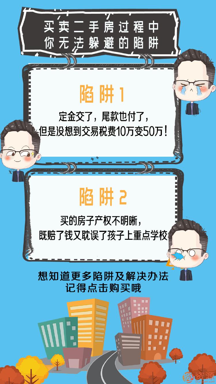 刘甫律师:二手房买卖避坑真经