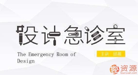 邱晨的设计急诊室