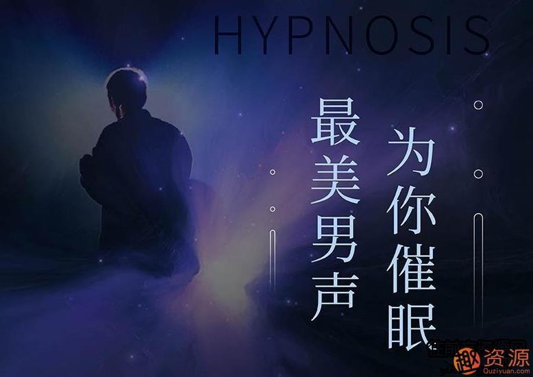 杨晨为你催眠_教程分享