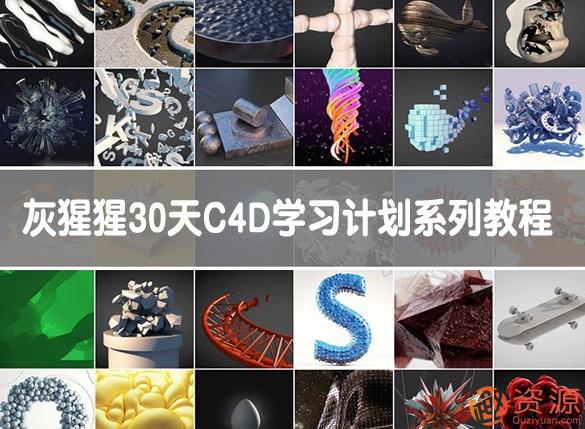 GSG灰猩猩30天C4D学习计划系列教程_趣资料