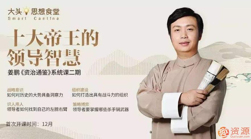 百家讲坛姜鹏品读《资治通鉴》_教程分享