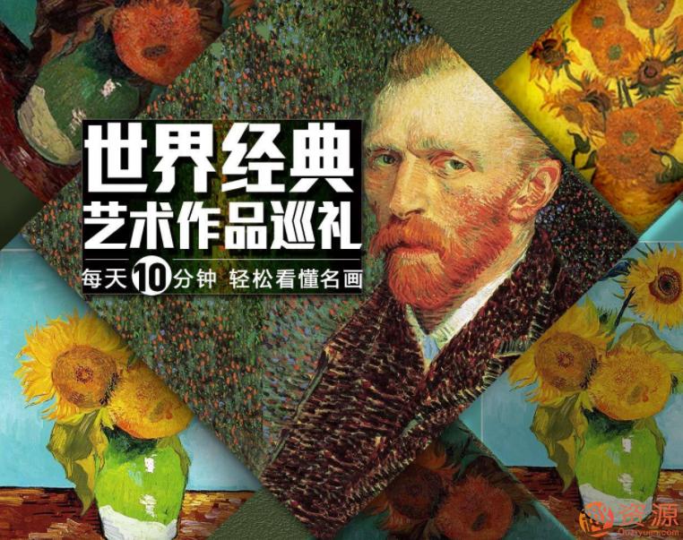 东叔解码经典名画·发现艺术之美_教程分享