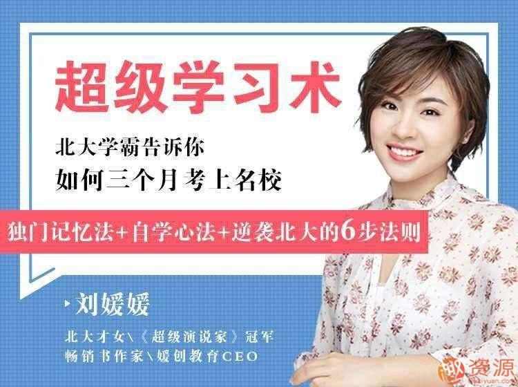 刘媛媛·超级学习术·三个月考上名校_趣资料