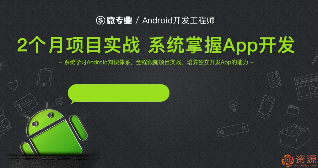 微专业 Android 两个月项目实战 掌握APP开发