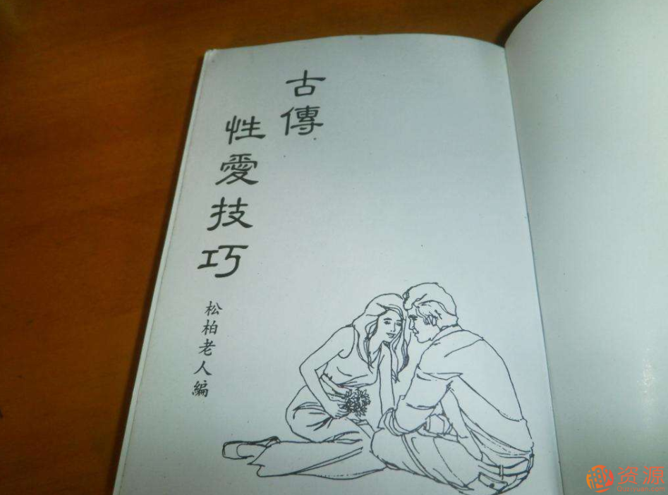 两性宝典电子书600本_趣资料