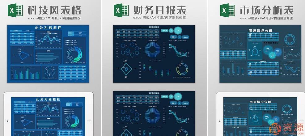 41个可视化科技感大数据Excel模板_趣资料