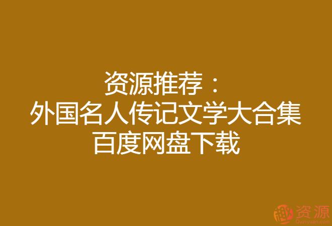 外国名人传记文学大合集_教程分享