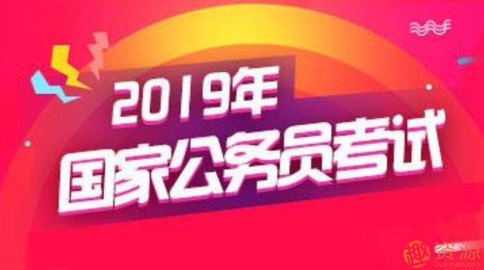2019年国考笔试全程班等资料合集_资源网站