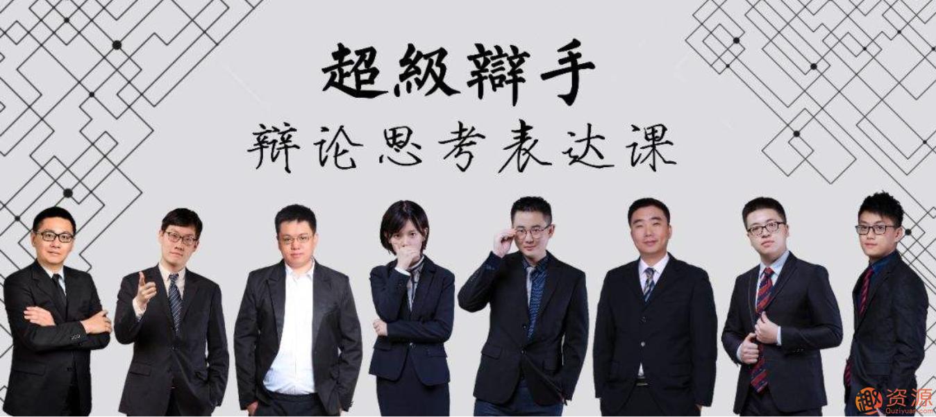 华语辩论冠军的思辩表达课_资源网站