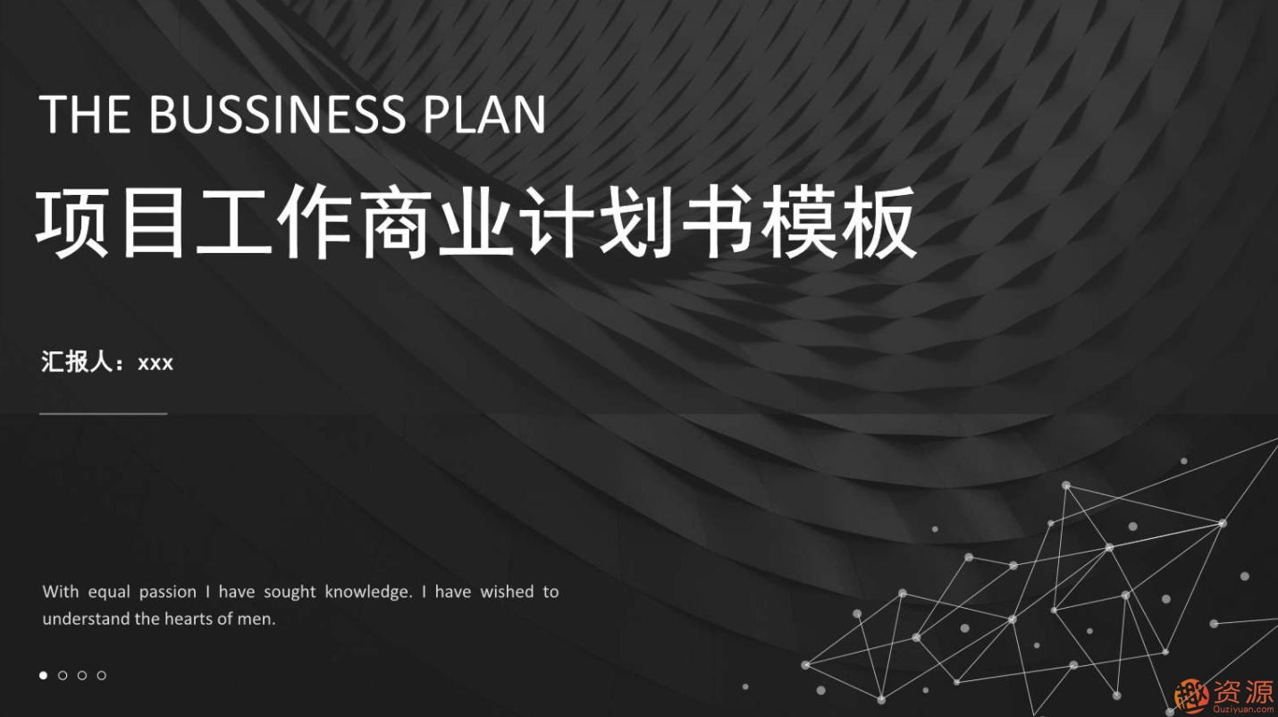 商业计划书模板_资源网站