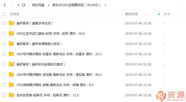 新东方GRE全程精讲班(冲330分)_教程分享