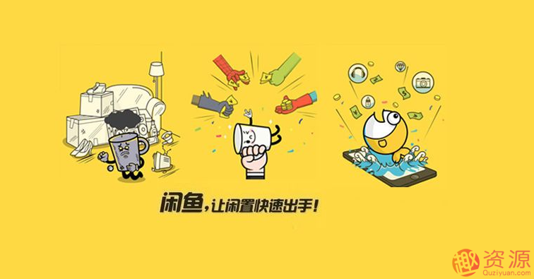 闲鱼运营攻略_教程分享