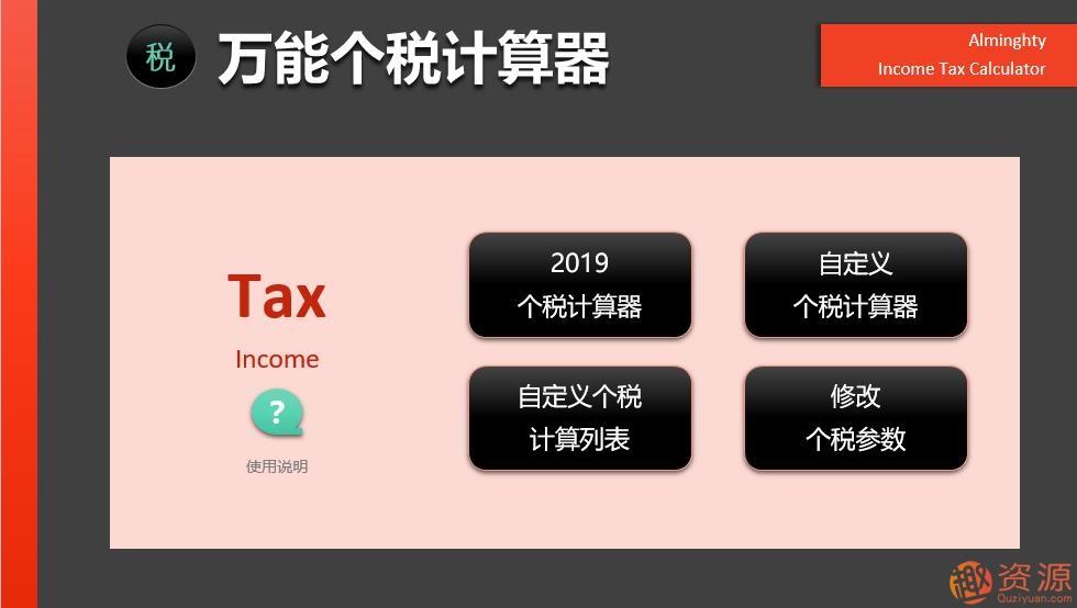 2019年个税计算器—非常强大的EXCEL版_资源网站