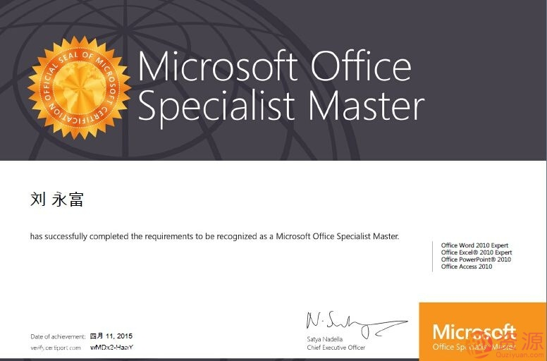 微软办公软件国际认证课程_资源网站