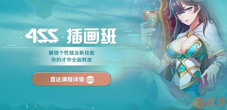 游戏原画CG入门,游戏原画CG插画设计教程_资源网站