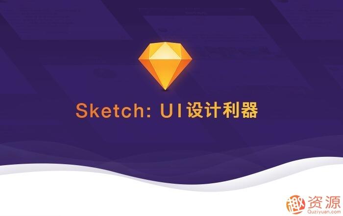 Sketch:UI设计利器 视频教学课程_趣资料