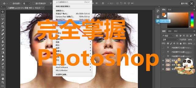 Photoshop CC入门课程,完全掌握Photoshop CC视频教程