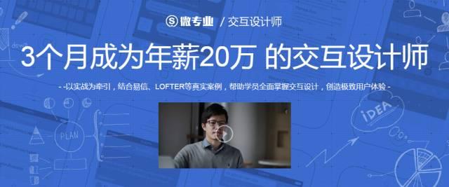 微专业 交互设计师:3个月成为年薪20万的交互设计师