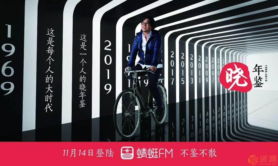 高晓松《晓年鉴》_资源网站