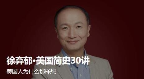 趣资料资源分享_徐弃郁·美国简史30讲