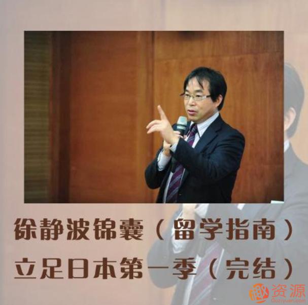 徐静波锦囊第一季:立足日本_教程分享