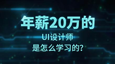 微专业 UI设计师:零基础成为年薪20万的UI