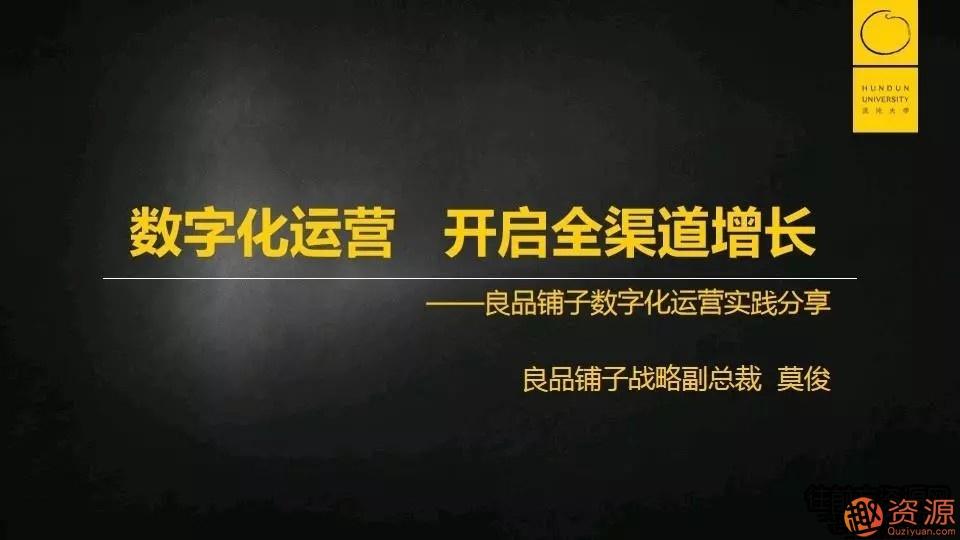 莫俊《良品铺子:数字化运营 开启全渠道增长》_趣资料
