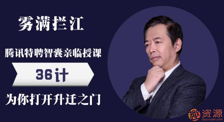 雾满拦江:职场新人必知的中国职场潜规则36讲