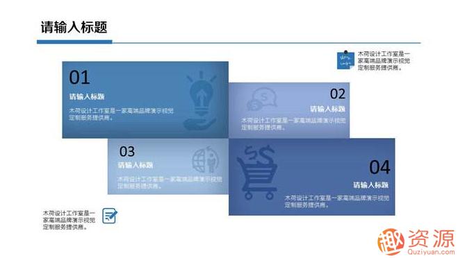 工作总结精品PPT模板(30套)_资源网站